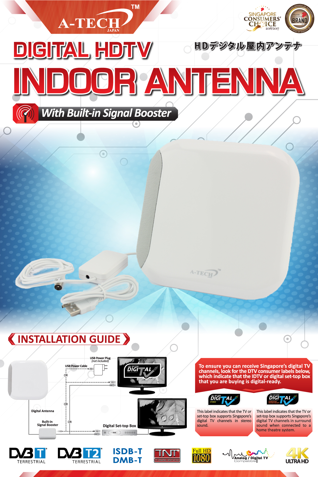 DIGITAL HDTV INDOOR ANTENNA WITH BUILT-IN SIGNAL BOOSTER - A